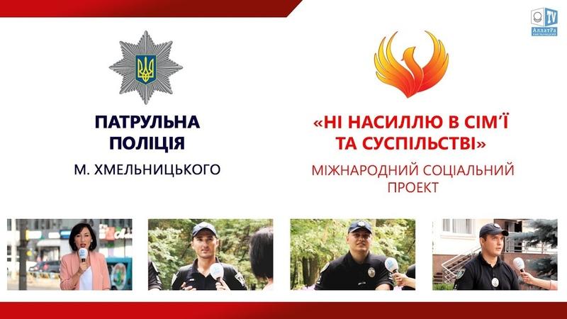 Патрульна поліція м.Хмельницького. «Ні насильству в сім'ї та суспільстві»