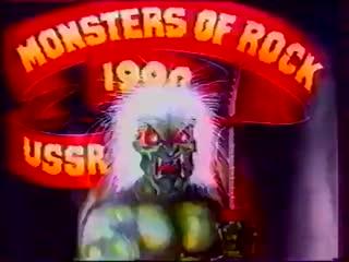 Фестиваль Монстры рока