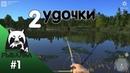 Какой клёв на 2 удочки Русская рыбалка 4