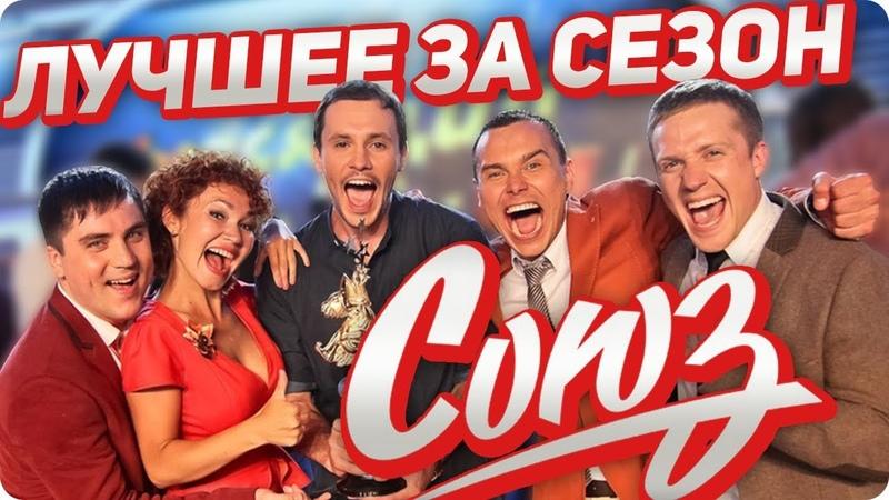 ТОП лучших шуток и номеров команды КВН СОЮЗ Сезон 2014 года