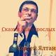 Сергей Ялтан - Сказки для взрослых
