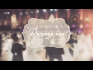 Станцевал три танца — женись! венский бал в реалиях xxi века