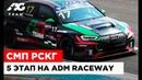 6 ПОЛНЫЙ ОБЗОР 5 ЭТАПА на ADM RACEWAY AG TEAM RCRS 5 stage 2019