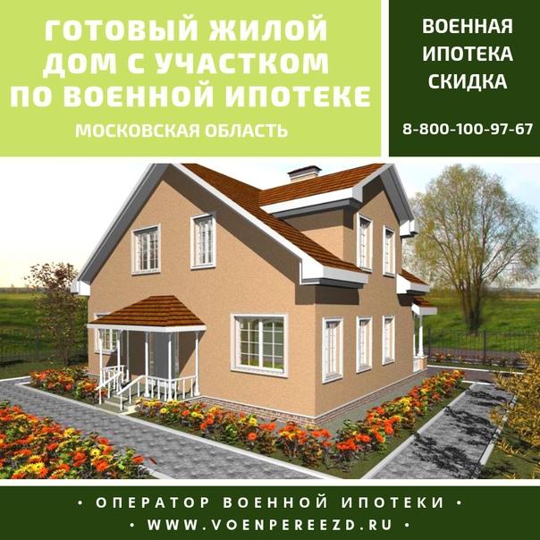 военная ипотека дом с земельным участком