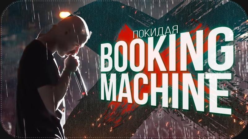OXXXYMIRON ушёл из BOOKING MACHINE Покидая Букинг Машин
