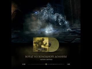 Dark Souls III  саундтрек Вордт из холодной долины