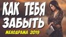Фильм 2019 плакал от измен!! ** КАК ТЕБЯ ЗАБЫТЬ ** Русские мелодрамы 2019 новинки HD 1080P