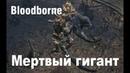 Bloodborne - Босс: Мертвый гигант