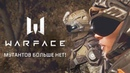 Трейлер Warface Мутантов больше нет! / 7 ЛЕТ ВАРФЕЙС Режиссер Warface