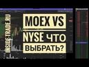 MOEX vs NYSE. Какую биржу выбрать для вашего трейдинга.