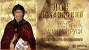 Заступник Западной Руси: 19 мая - память преподобного Иова Почаевского