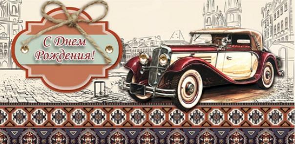 полноценные открытки с днем рождения с ретро автомобилями план счетов производственный