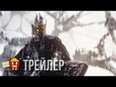 КОМА — Финальный русский трейлер   2019   Новые трейлеры