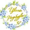 Цветы Иваново| Салон Незабудка