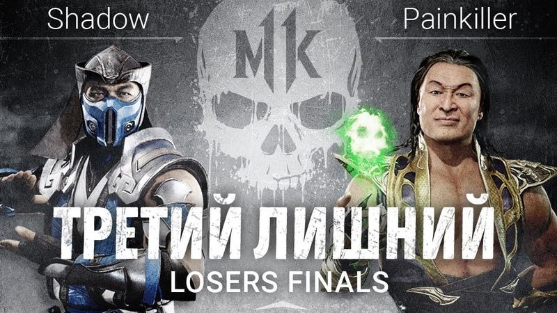 ТретийЛишний. Losers Finals. Shadow (Sub-Zero) vs. Painkiller (Shang Tsung)