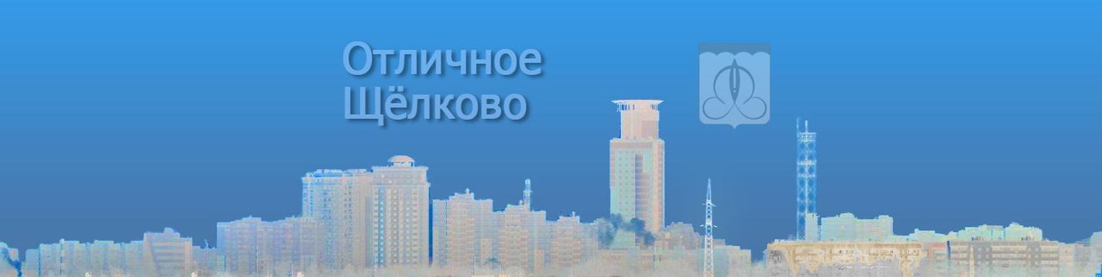 Медицинские книжки Щелково западный округ