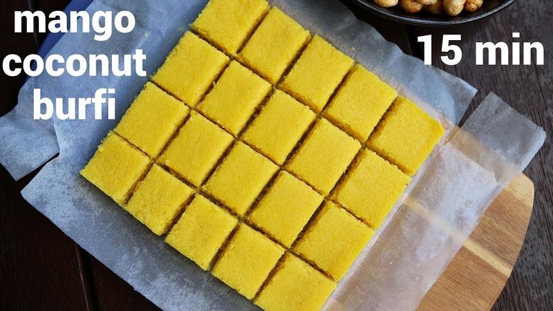 Mango burfi recipe   mango barfi   आम की बर्फी रेसिपी   mango coconut burfi recipe