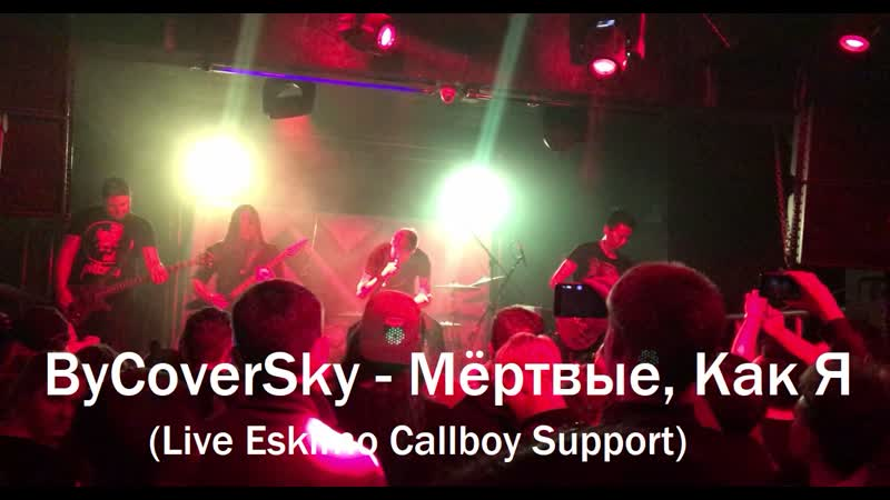 ByCoverSky Мёртвые Как Я Live Eskimo Callboy Support