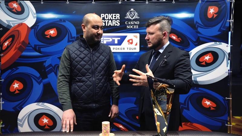 Рушад Искандаров победитель турниры хайроллеров на EPTSochi 2019