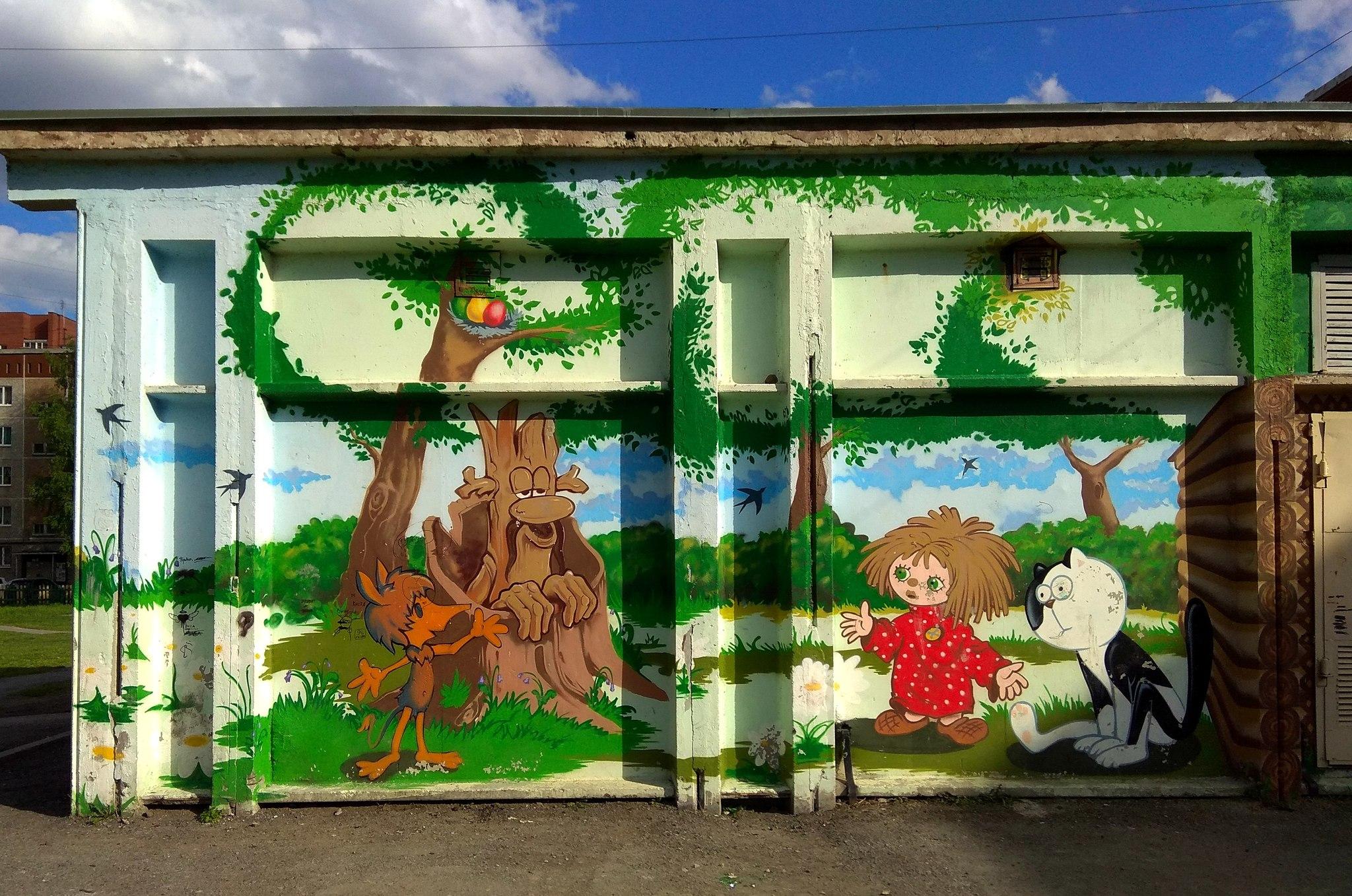 Граффити (так же как и стрит-арт) могут украшать стены, а не уродовать
