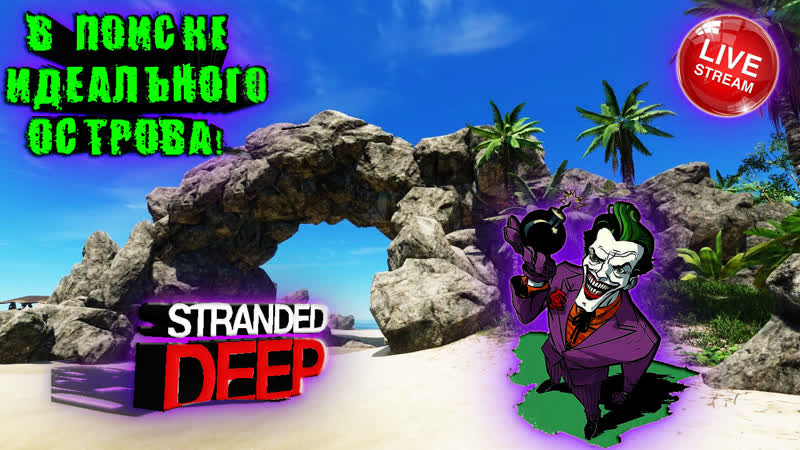 🔴 Stranded Deep ► ИДЕАЛЬНЫЙ ОСТРОВ ™