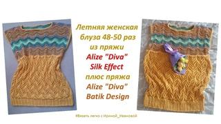 Блуза-футболка из пряжи Alize Diva Batik Design и плюс пряжа Alize Diva Silk Effect Мастер класс