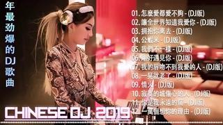 舞曲串烧 Chinese DJ - 中文舞曲中国最好的歌曲2019 - DJ 排行榜 中国 跟我你不配 全中文DJ&#