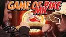 ГЕЙМ ОФ БАЙК В СТИЛЕ МОРТАЛ КОМБАТ GAME OF BIKE MORTAL COMBAT