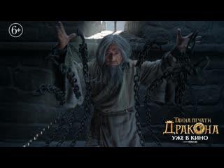 Тайна печати дракона  уже в кино!