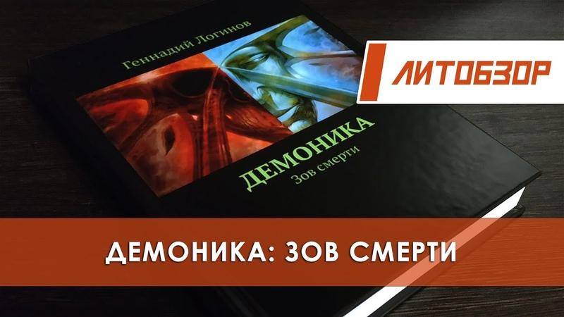 Литобзор Демоника Зов Смерти Новеллизация