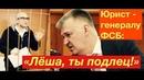 Юрист Кантемир Карамзин генералу ФСБ Дорофееву:Леша, я тебя не боюсь! Скоро будешь на моем месте18