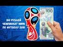 100 рублей чемпионат мира по футболу FIFA 2018 в России