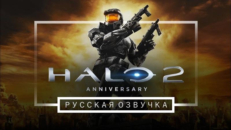 Halo 2 Anniversary - русская озвучка