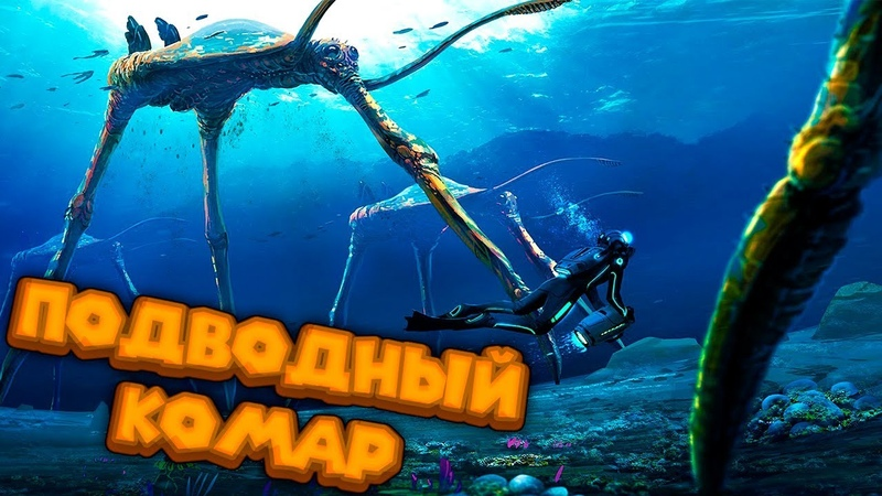 КОМАРЫ СОСУЩИЕ МОРСКОЕ ДНО Subnautica
