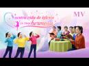 Canción cristiana Nuestra vida de iglesia es muy hermosa Alabar y adorar a Dios