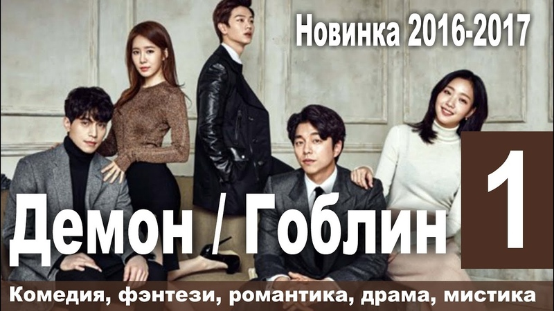 Гоблин серия 1 Корея Фантастика Мелодрама Русская озвучка
