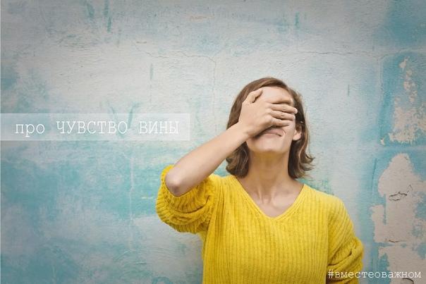 ПРО ЧУВСТВО ВИНЫ Чувство вины сильное и трудно переживаемое чувство. Которое возникает как следствие оценки какого-то нашего действия, поступка, когда мы сбились с пути, когда совершили или