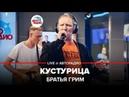 ️ Братья Грим Кустурица LIVE @ Авторадио