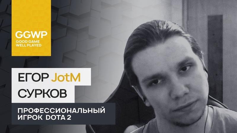 JotM о незрелом мировоззрении игроков и токсичности комментаторов GGWP