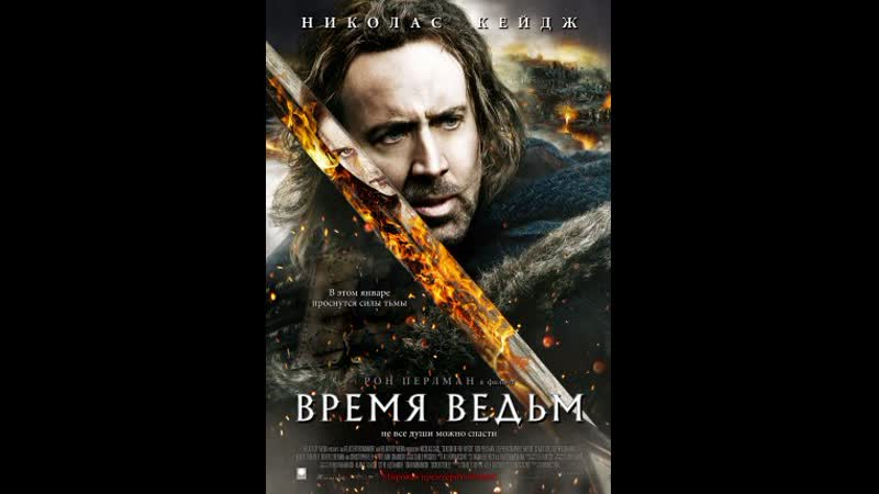 V ведьм Season of the Witch 6 января 2011 Трейлер