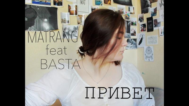 MATRANG feat. Баста - Привет (cover by Volya Vysotskaia Оля высоцкая)