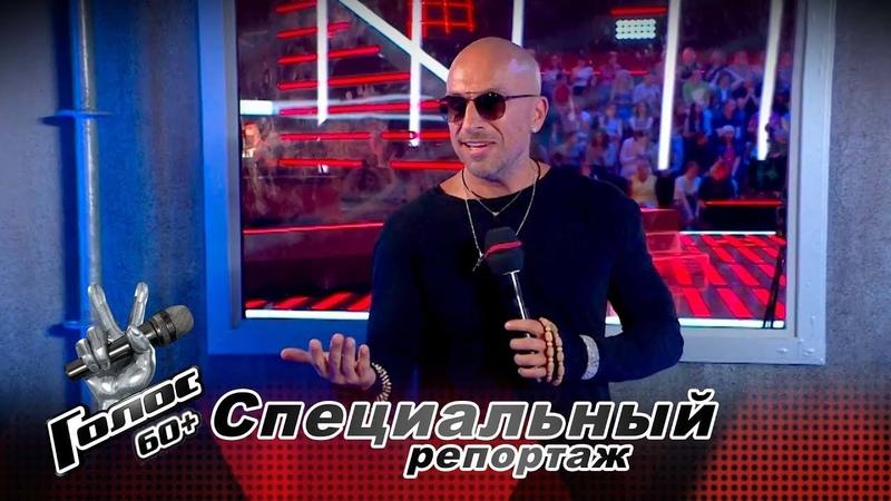 Будь секси шмекси Дмитрий Нагиев дает напутствия участникам За кадром Голос 60 Сезон 2