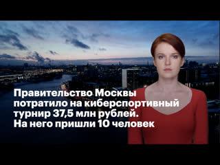 Правительство москвы потратило на киберспортивный турнир 37,5 млн рублей. на него пришли 10 человек