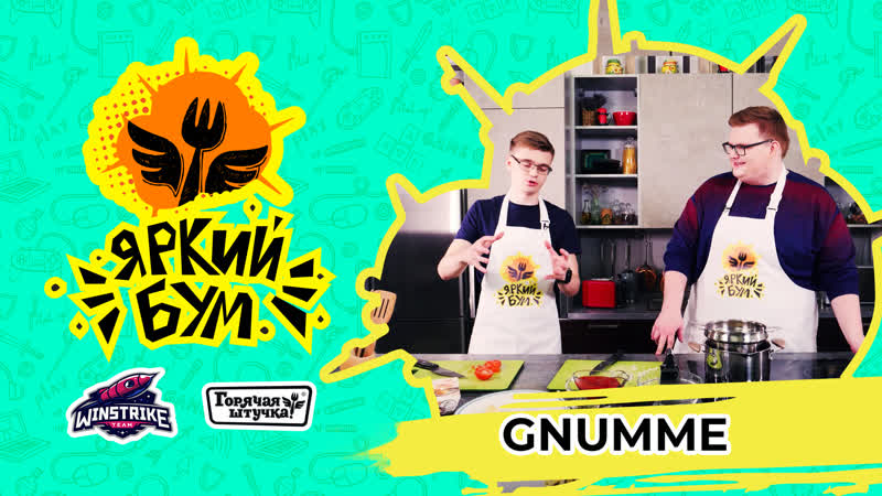 ЯРКИЙ БУМ БУМЫЧ x GNUMME