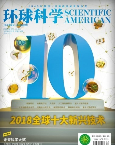 2018-12-01 Scientific American Chinese Edition