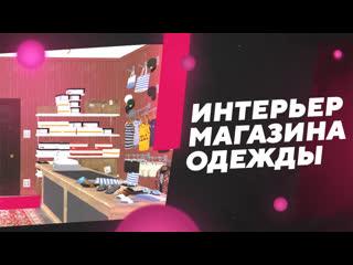 PERFECT MTA   ИНТЕРЬЕР МАГАЗИНА ОДЕЖДЫ