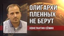 Константин Сёмин Безумная пенсионная реформа надежды больше нет