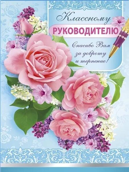 Поздравление на день рождение классному руководителю женщинам