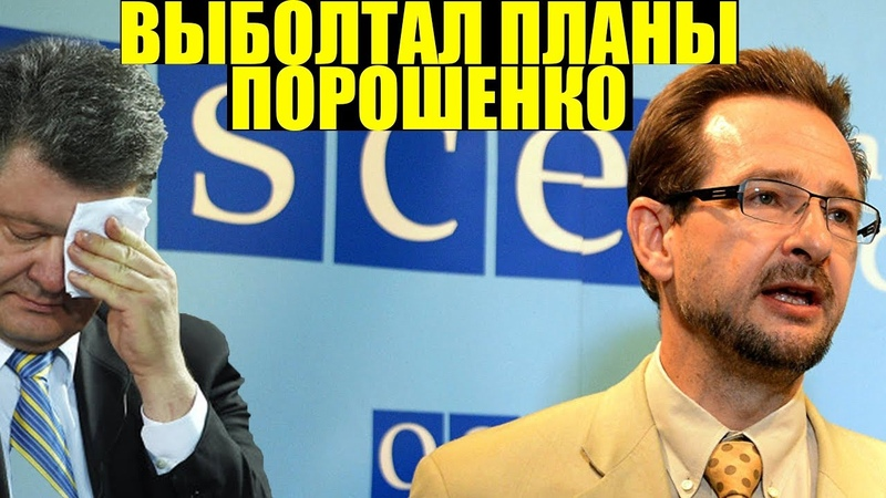 «Выболтал планы Порошенко» генсек ОБСЕ сдал всех с потрохами