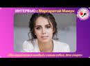 13_Маргарита Мамун- «Мы соревнуемся каждый с самим собой. Это спорт»